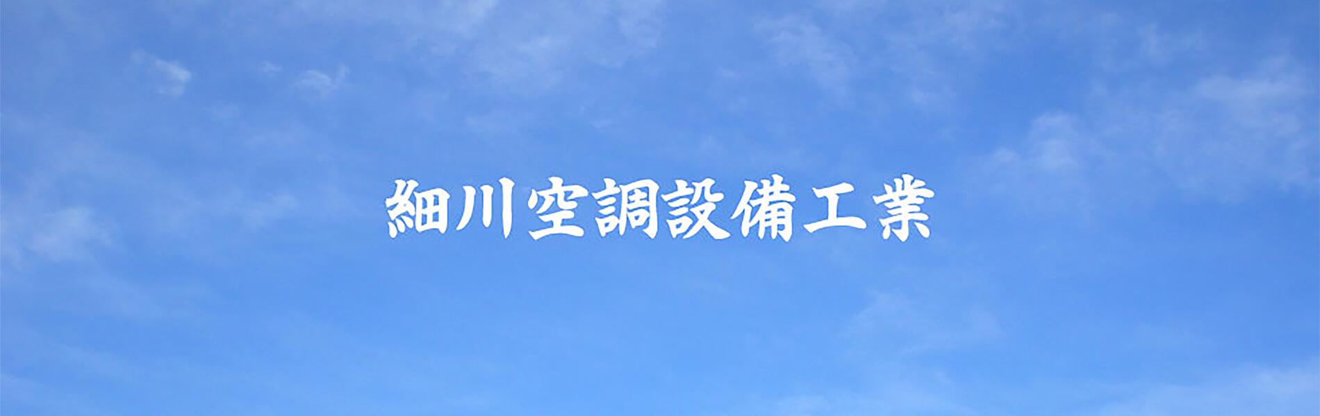 細川空調設備工業-スライド1